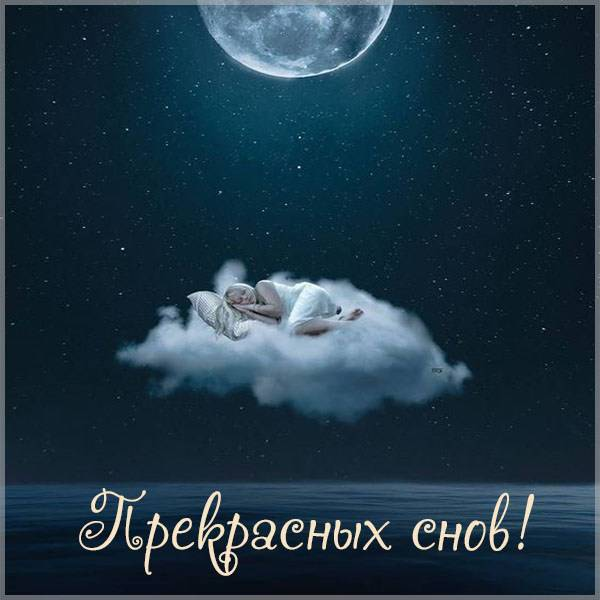 Открытка прекрасных снов - скачать бесплатно на otkrytkivsem.ru
