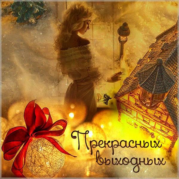 Открытка прекрасных выходных зимних новая - скачать бесплатно на otkrytkivsem.ru