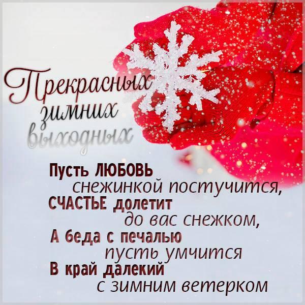 Открытка прекрасных зимних выходных - скачать бесплатно на otkrytkivsem.ru