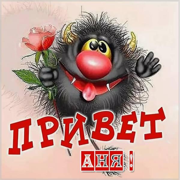 Открытка привет Аня - скачать бесплатно на otkrytkivsem.ru