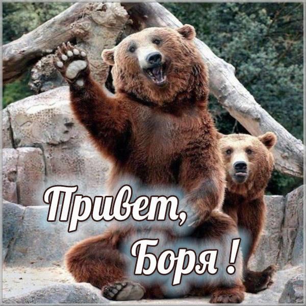 Открытка привет Боря - скачать бесплатно на otkrytkivsem.ru