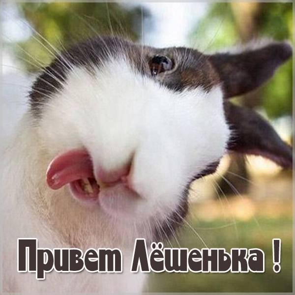 Открытка привет Лешенька - скачать бесплатно на otkrytkivsem.ru