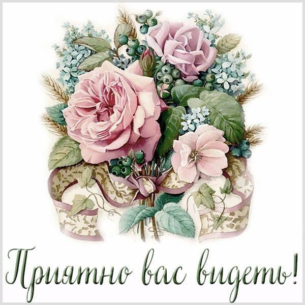Открытка приятно вас видеть - скачать бесплатно на otkrytkivsem.ru