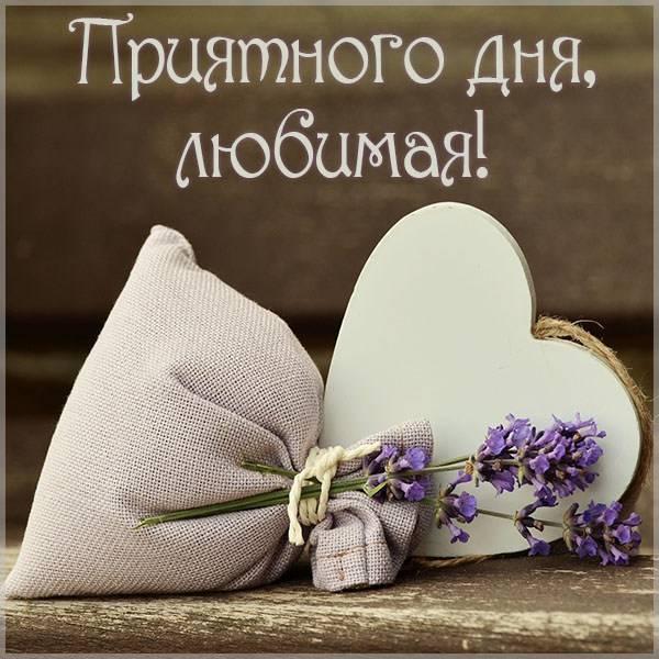 Открытка приятного дня любимая - скачать бесплатно на otkrytkivsem.ru