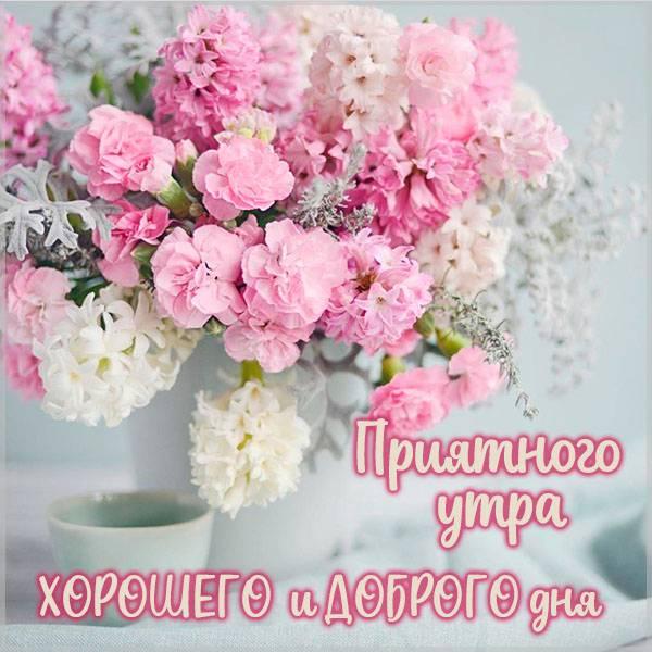 Открытка приятного утра хорошего дня - скачать бесплатно на otkrytkivsem.ru