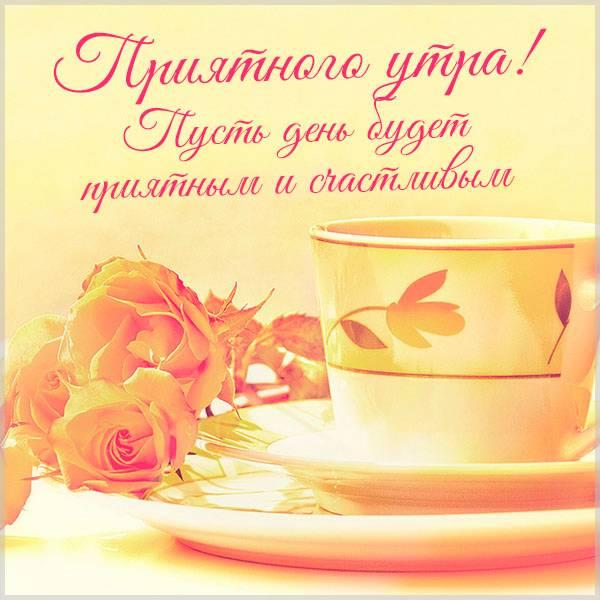 Открытка приятного утра красивыми - скачать бесплатно на otkrytkivsem.ru