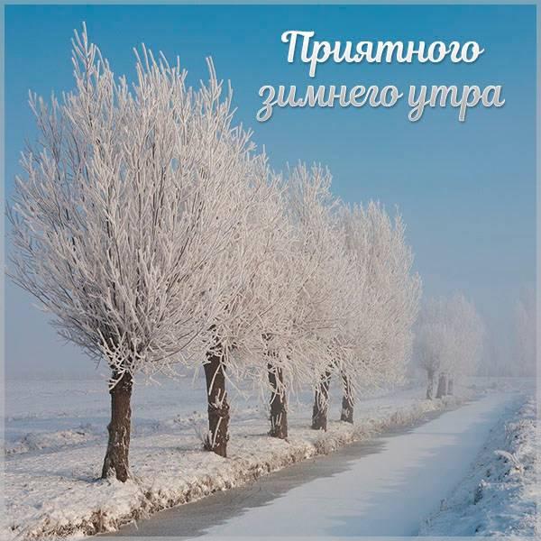 Открытка приятного зимнего утра - скачать бесплатно на otkrytkivsem.ru