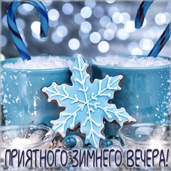 Открытка приятного зимнего вечера - скачать бесплатно на otkrytkivsem.ru