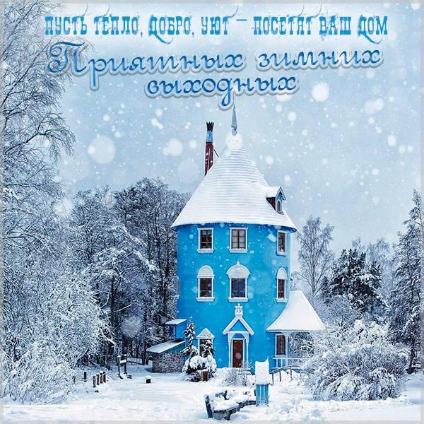 Открытка приятных зимних выходных - скачать бесплатно на otkrytkivsem.ru