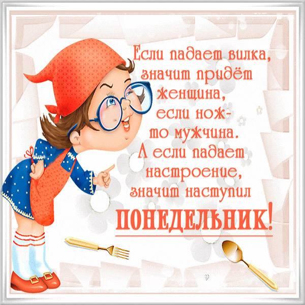 Открытка про день недели понедельник - скачать бесплатно на otkrytkivsem.ru