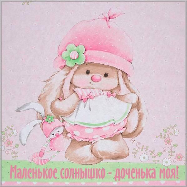 Открытка про дочку - скачать бесплатно на otkrytkivsem.ru