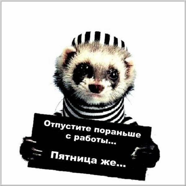 Открытка про работу в пятницу - скачать бесплатно на otkrytkivsem.ru