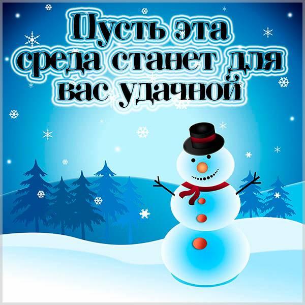 Открытка про среду зимой - скачать бесплатно на otkrytkivsem.ru