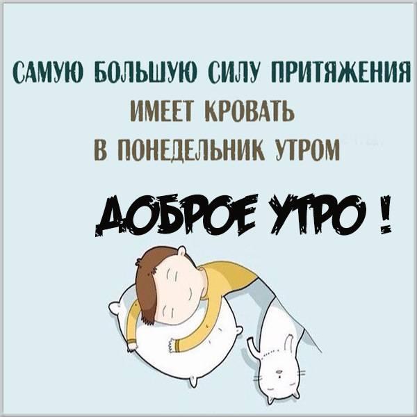 Открытка про утро понедельника - скачать бесплатно на otkrytkivsem.ru