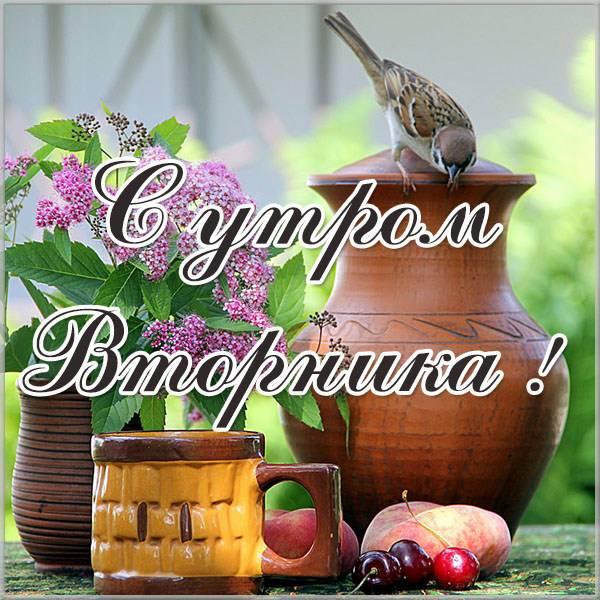 Открытка про утро вторника - скачать бесплатно на otkrytkivsem.ru
