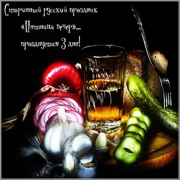 Открытка про вечер пятницы - скачать бесплатно на otkrytkivsem.ru