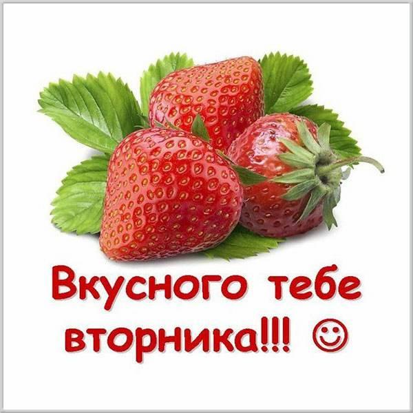 Открытка про вторник - скачать бесплатно на otkrytkivsem.ru