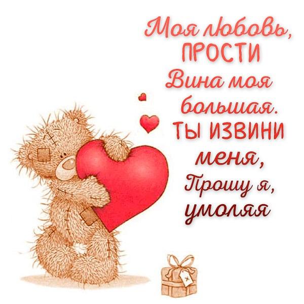 Открытка прошу прощения любимая - скачать бесплатно на otkrytkivsem.ru