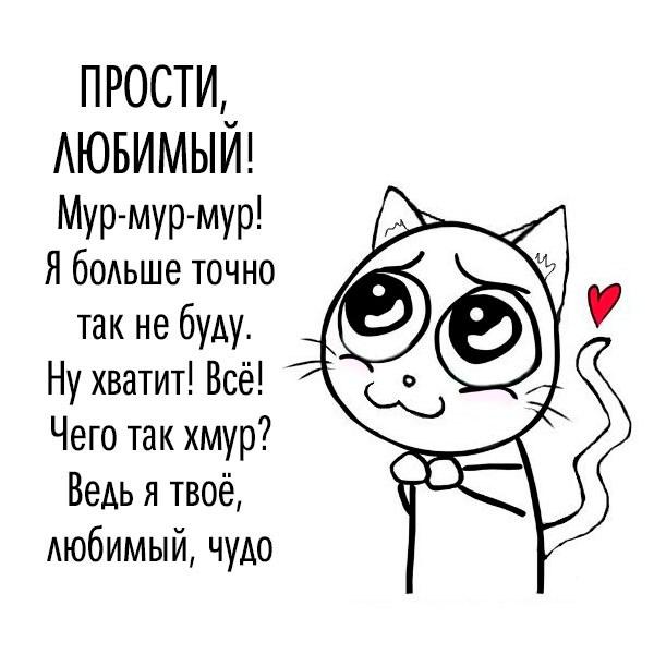 Открытка прошу прощения любимому - скачать бесплатно на otkrytkivsem.ru