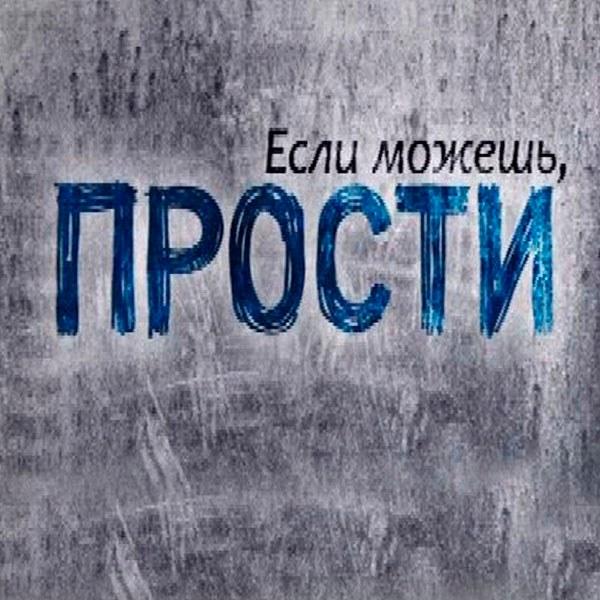 Открытка прости если сможешь - скачать бесплатно на otkrytkivsem.ru