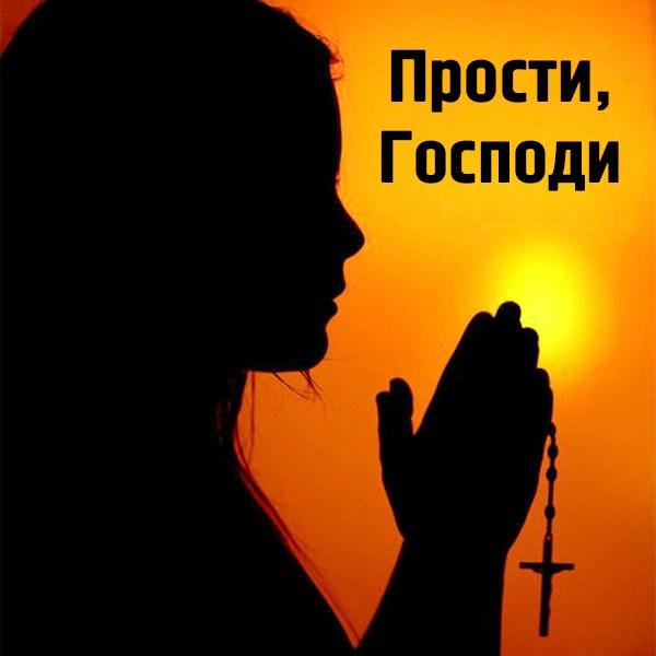 Открытка прости Господи - скачать бесплатно на otkrytkivsem.ru