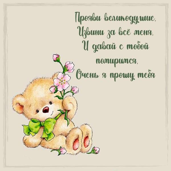 Открытка прости и стихи - скачать бесплатно на otkrytkivsem.ru