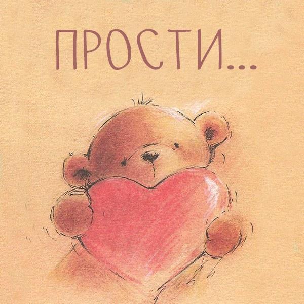 Открытка прости красивая - скачать бесплатно на otkrytkivsem.ru
