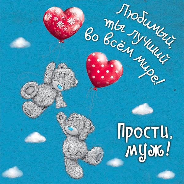 Открытка прости любимый муж - скачать бесплатно на otkrytkivsem.ru