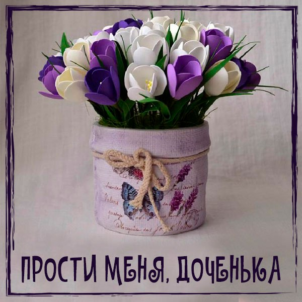 Открытка прости меня доченька - скачать бесплатно на otkrytkivsem.ru