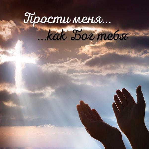 Открытка прости меня как Бог тебя - скачать бесплатно на otkrytkivsem.ru
