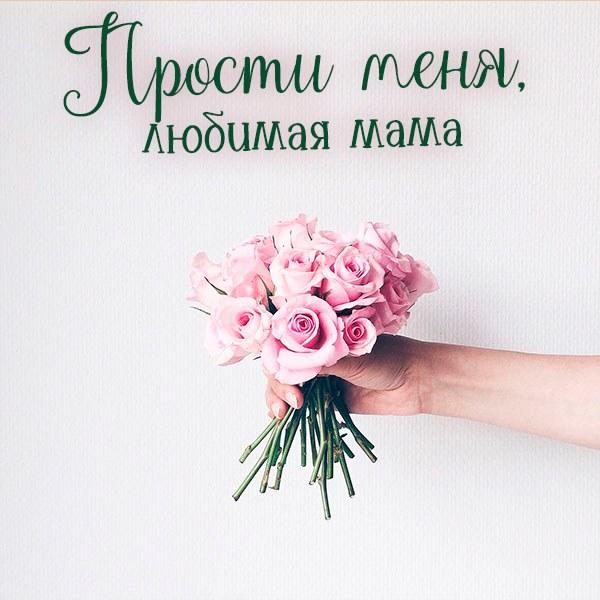 Открытка прости меня любимая мама - скачать бесплатно на otkrytkivsem.ru
