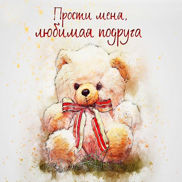 Открытка прости меня любимая подруга - скачать бесплатно на otkrytkivsem.ru