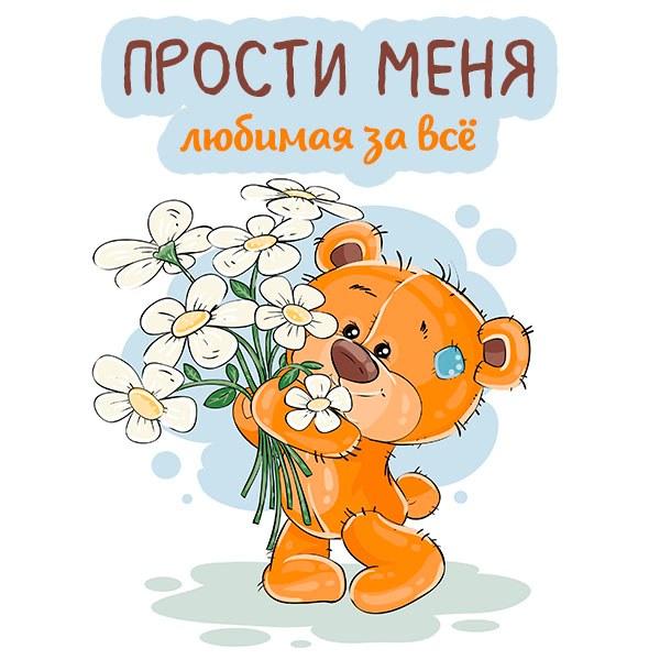 Открытка прости меня любимая за все - скачать бесплатно на otkrytkivsem.ru