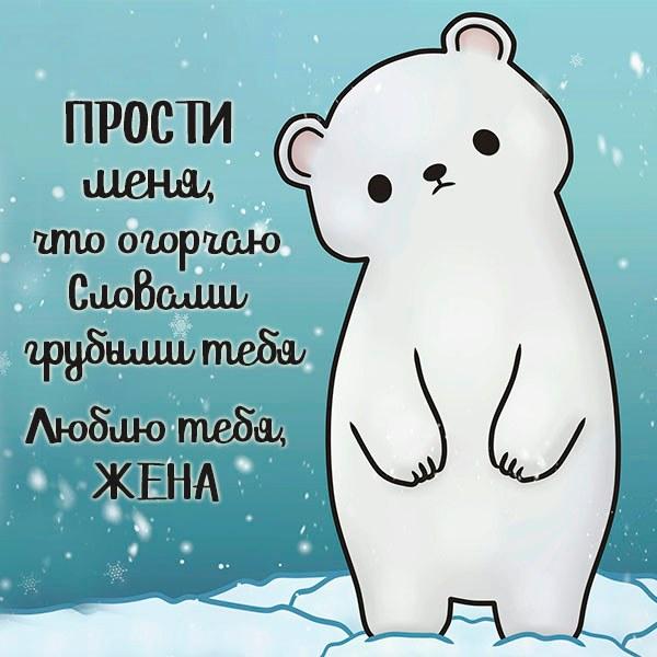 Открытка прости меня любимая жена - скачать бесплатно на otkrytkivsem.ru