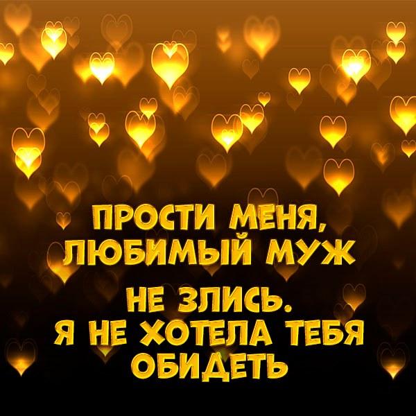 Открытка прости меня любимый муж - скачать бесплатно на otkrytkivsem.ru