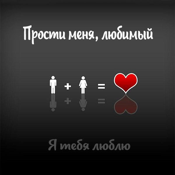 Открытка прости меня любимый я тебя люблю - скачать бесплатно на otkrytkivsem.ru