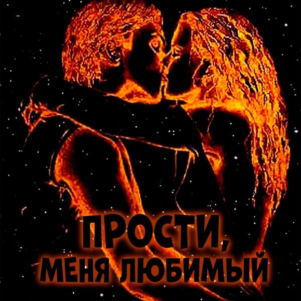 Открытка прости меня любимый - скачать бесплатно на otkrytkivsem.ru