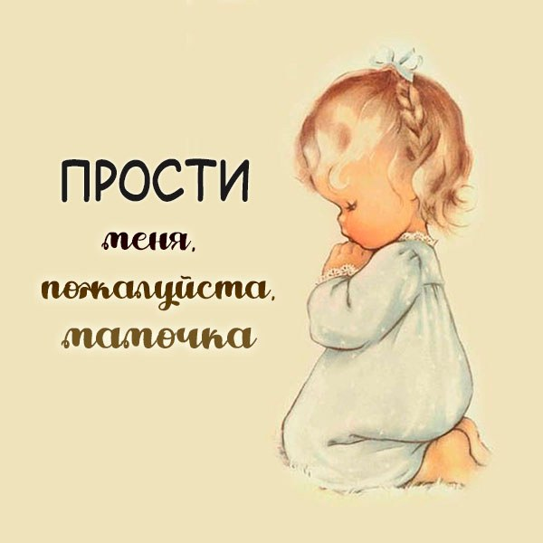 Открытка прости меня пожалуйста мамочка - скачать бесплатно на otkrytkivsem.ru