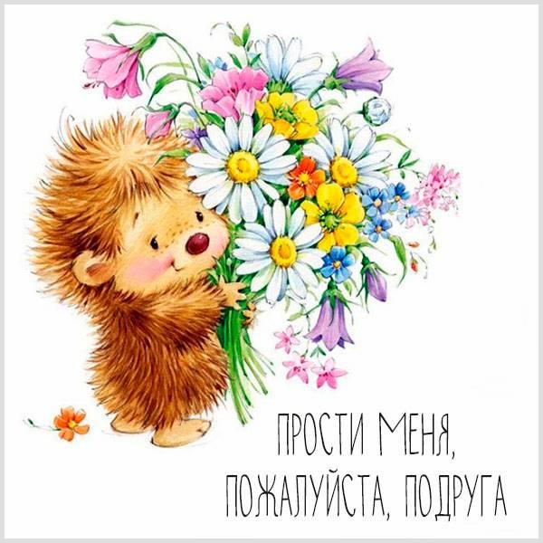 Открытка прости меня пожалуйста подруга - скачать бесплатно на otkrytkivsem.ru