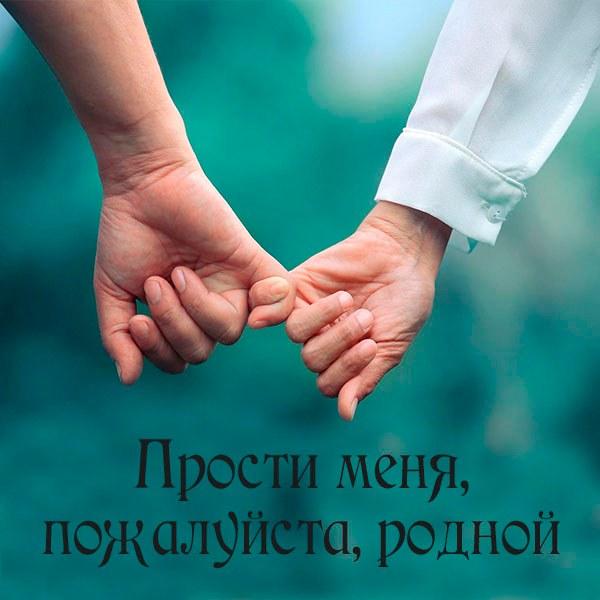 Открытка прости меня пожалуйста родной - скачать бесплатно на otkrytkivsem.ru