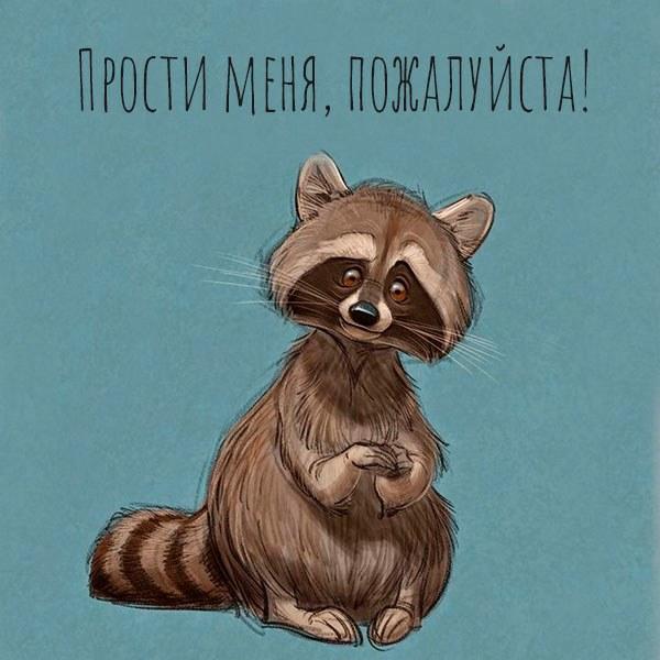 Открытка прости меня пожалуйста - скачать бесплатно на otkrytkivsem.ru