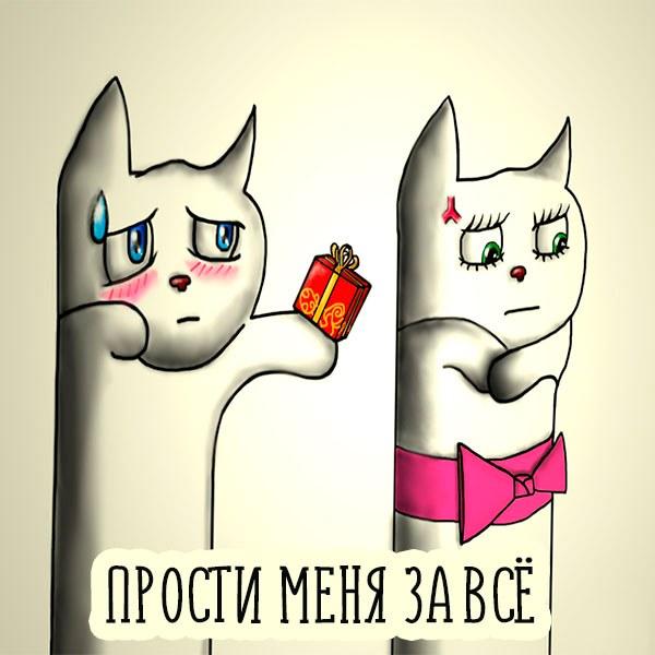 Открытка прости меня за все - скачать бесплатно на otkrytkivsem.ru