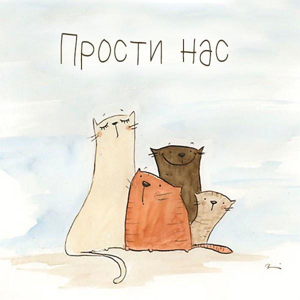 Открытка прости нас - скачать бесплатно на otkrytkivsem.ru