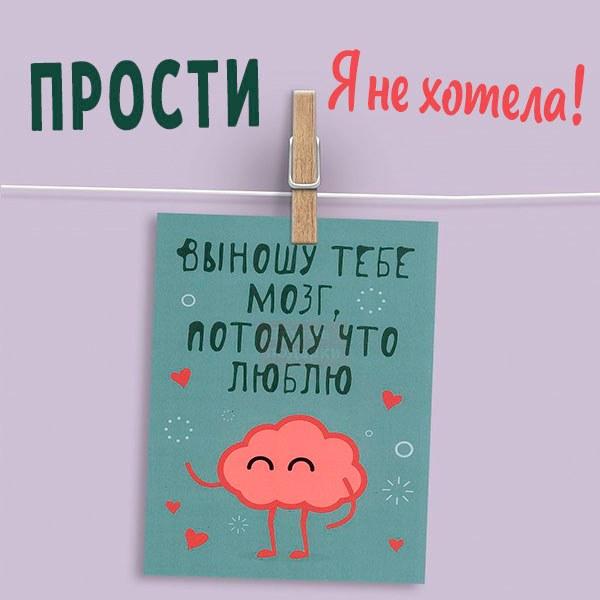 Открытка прости я не хотела - скачать бесплатно на otkrytkivsem.ru