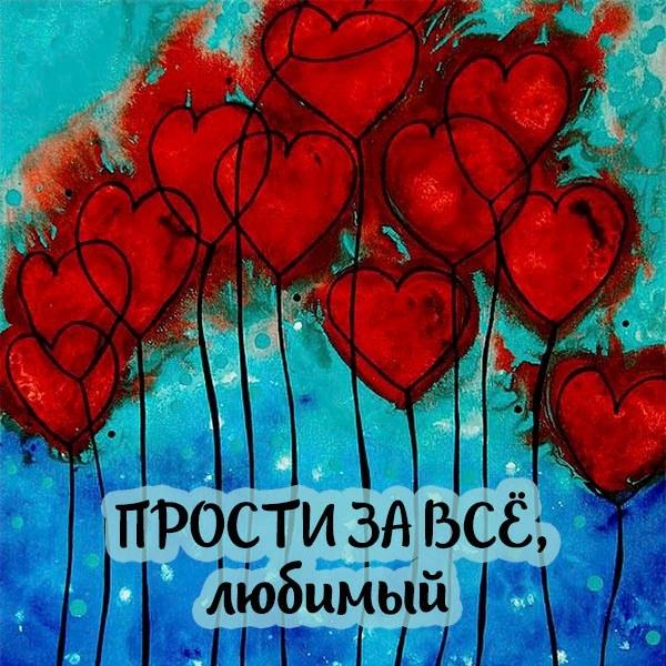 Открытка прости за все любимый - скачать бесплатно на otkrytkivsem.ru