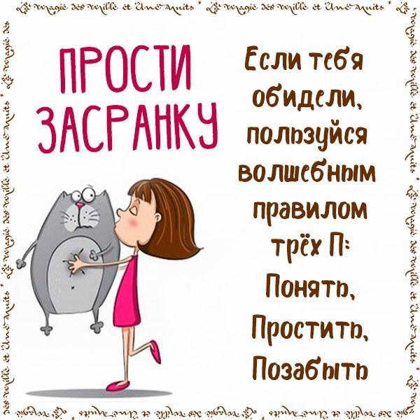 Открытка прости засранку - скачать бесплатно на otkrytkivsem.ru