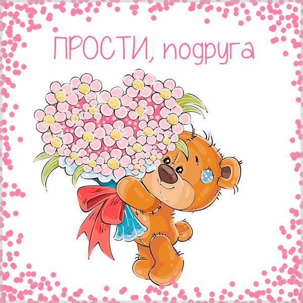 Открытка простить подругу - скачать бесплатно на otkrytkivsem.ru