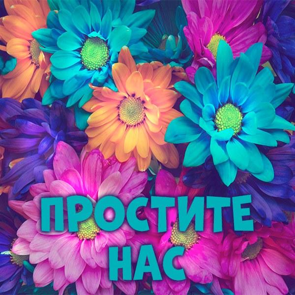 Открытка простите нас - скачать бесплатно на otkrytkivsem.ru