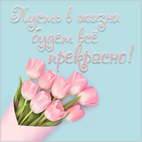 Открытка пусть в жизни будет все прекрасно - скачать бесплатно на otkrytkivsem.ru