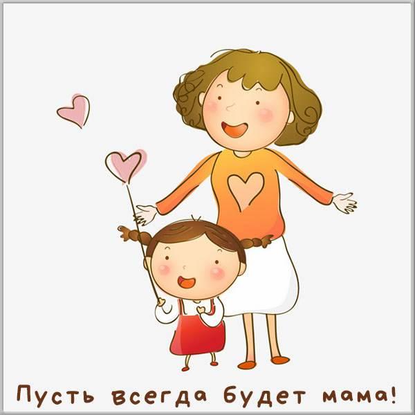 Открытка пусть всегда будет мама - скачать бесплатно на otkrytkivsem.ru